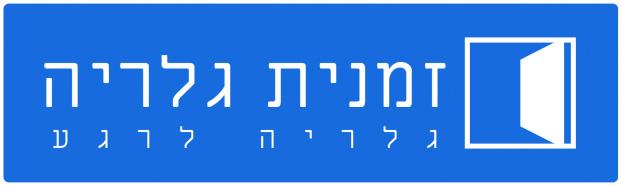 zmanit gallery-logo